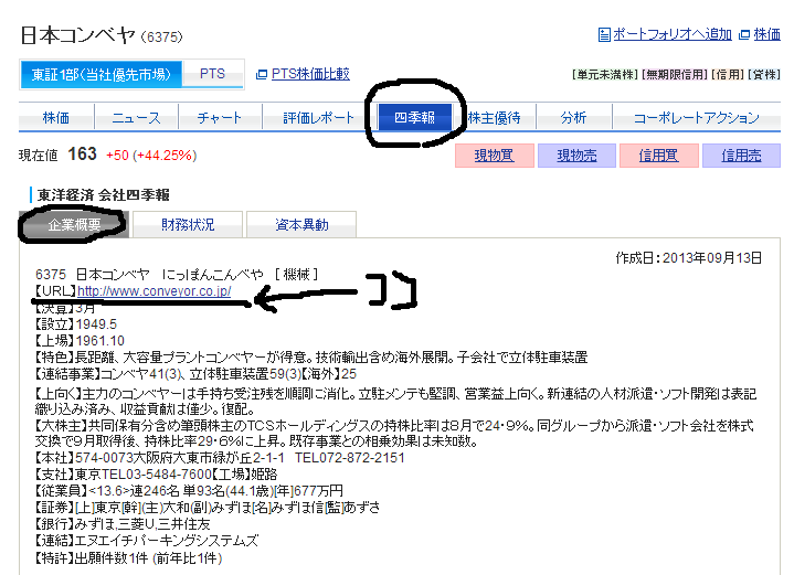 2013-09-22_1431_001