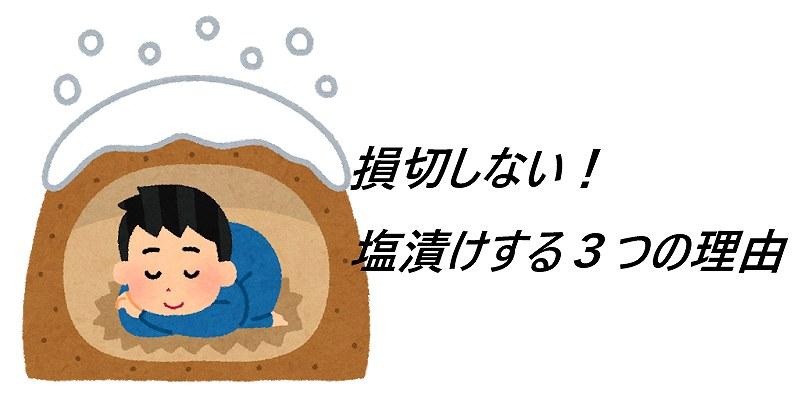 sonkiri-shiozuke